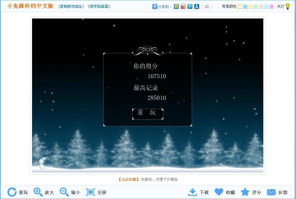 1月31日 活动游戏:小兔跳铃铛 论坛ID:qq1147962117