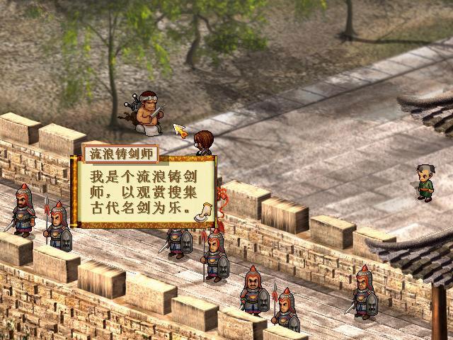 轩辕剑3:云和山的彼端图片