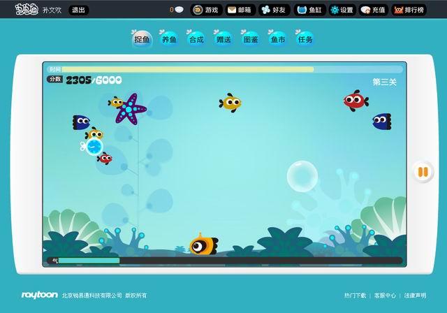 泡泡鱼图片