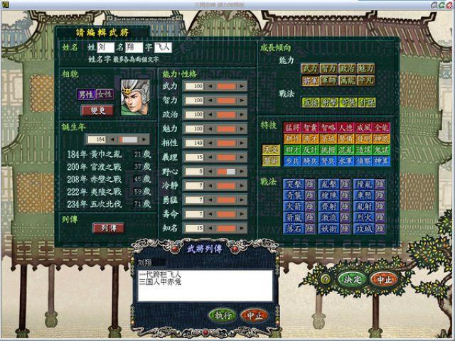 单机游戏三国志2