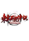 东东不死传说中文版