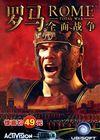 罗马:全面战争三合一繁体中文版