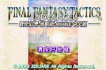 最终幻想战略版图片