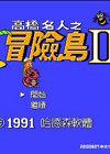 冒險島2中文版
