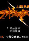 人间兵器中文版