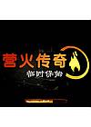 营火传奇2:临时保姆中文版