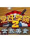 烹饪学院2:世界美食中文版
