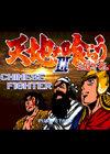 吞食天地3-三国v三国--无敌游戏秘籍攻略坑攻略爹6的最世上游戏图片