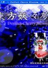 东方妖妖梦