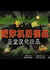 轰炸机防御战简体中文版