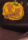 鸑鷟:橘子傳簡體中文版