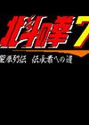 北斗神拳7 圣拳列传中文版