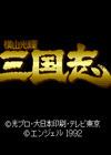 橫山光辉三国志1中文版