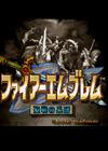 火焰之纹章-圣战的系谱中文版