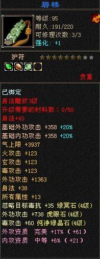 教你打造攻略全4极品群战丐帮天龙八部2_天龙香港游旅一日游副本图片