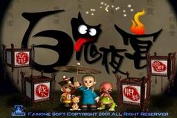 百鬼夜宴繁体中文版图片
