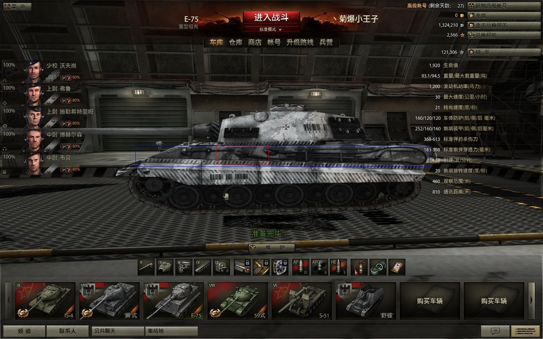 坦克世界120吨实验性弱点_日系图纸车坦克世界八级重 ...