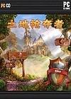 土地抢夺者简体中文版