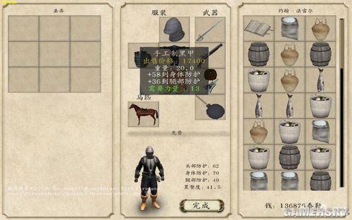 骑马与砍杀无双三国怎么查看武将装备图片