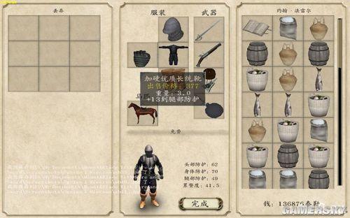骑马与砍杀无双三国神装图片