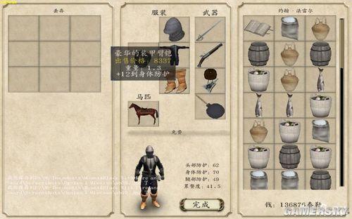 骑马与砍杀之无双三国所有隐藏武器和装备图片