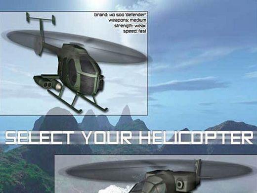 精英直升机中队