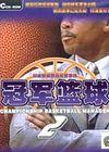 冠軍籃球經理2