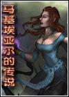马基埃亚尔的传说中文版