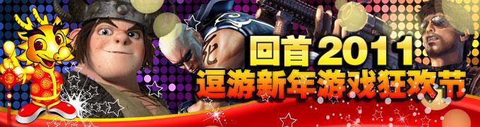 回首2011,逗游新年游戏狂欢节