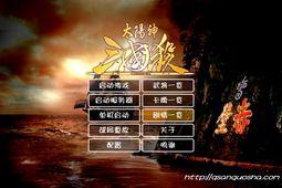 太阳神三国杀赤壁版图片