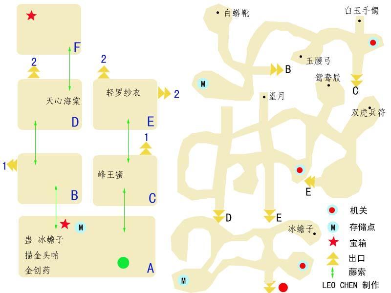 仙剑3九顶山地图