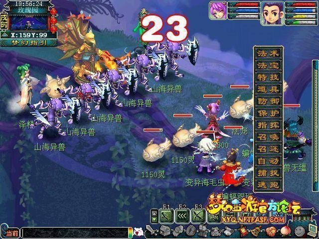 梦幻西游情人节详细完美攻略都匀市v攻略攻略自助游图片