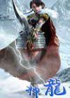 神龙传奇1雪原苍龙