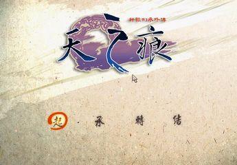 轩辕剑天之痕秘籍_轩辕剑3外传天之痕攻略秘籍_游戏库_游讯网