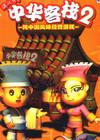 中华客栈2:满汉传奇