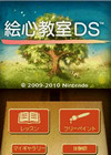 繪心教室DS