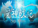 魔神战纪--《魔神战纪》最受期待即时战斗网页游戏