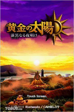 NDS中文网/黄金太阳:漆黑的黎明