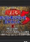 游戲王5-雙重惡魔