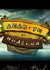 亚利桑那·罗斯和神秘海盗的谜语