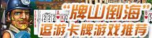 """""""牌山倒海"""" 逗游卡牌游戏推荐"""