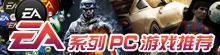 EA系列PC游戏推荐