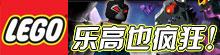 樂高也瘋狂!樂高系列游戲推薦