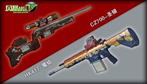 HK417-魔焰, CZ700-圣银