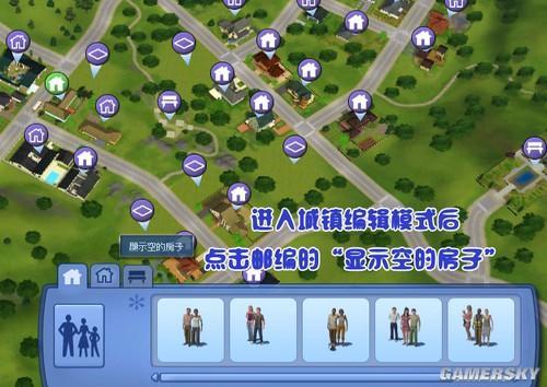 模拟人生3 安装房屋图片教程