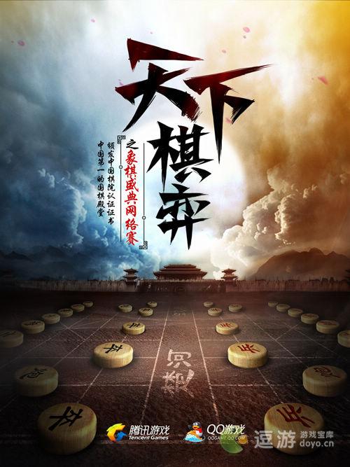 """""""棋""""开得胜:QQ游戏掀开象棋发展新篇章"""
