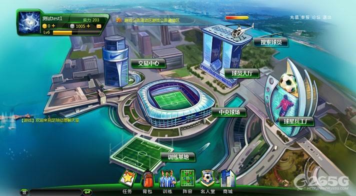 欧冠足球2图片