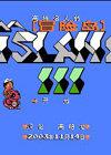 冒险岛3中文版