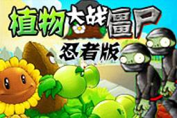植物大战僵尸忍者版图片