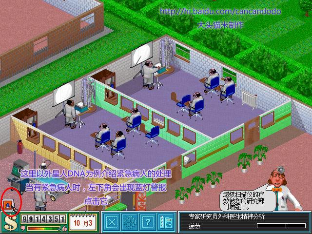 主题医院下载主题医院攻略主题医院
